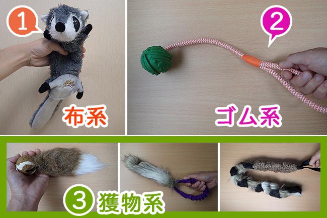 布系・ゴム系・獲物系など様々な種類の犬用おもちゃ