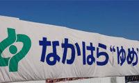 """川崎市中原区:なかはら""""ゆめ""""区民祭"""