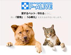 健全なペットとの暮らしを目指す協会「P-ALIVE」