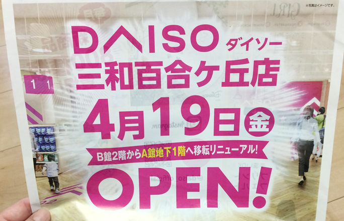 DAISOダイソー三和百合ヶ丘店リニューアル