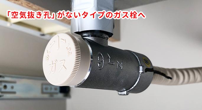 「空気抜き孔」の無いガス栓