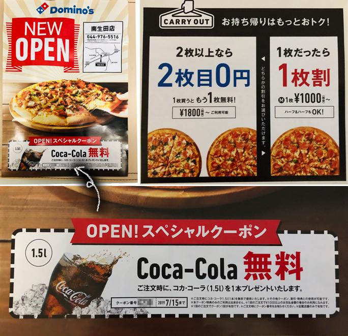ドミノピザ南生田店チラシ
