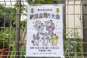 2019年麻生区東百合丘納涼盆踊り大会