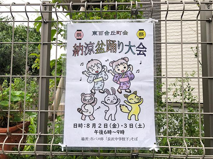 2019年麻生区東百合丘町会納涼盆踊り大会