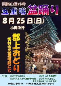 川崎市麻生区細山【香林寺】五重塔盆踊り