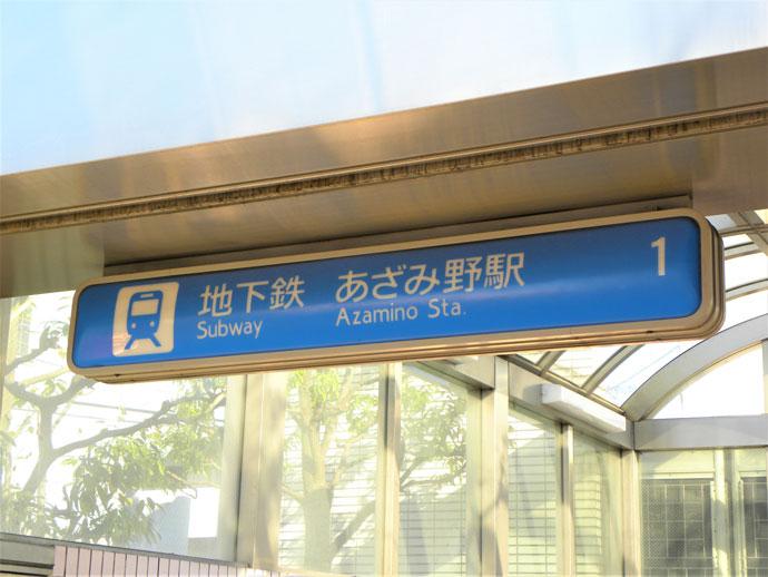 地下鉄ブルーライン
