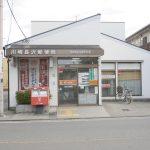 長沢郵便局