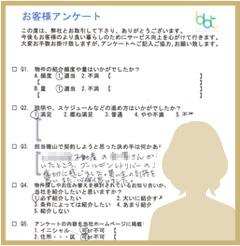 横浜市青葉区:大型犬可マンションご契約 H.Kさん(女性)