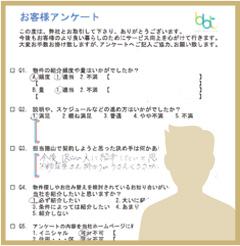 東京都多摩市:マンションご契約 N.Kさん(男性)