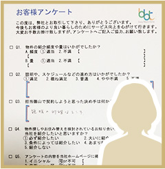 東京都世田谷区:一戸建てご契約 K.Hさん(女性)