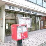 百合ヶ丘駅前郵便局