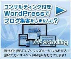 コンサルティング付きWordpressでブログを集客しませんか?Azコンサルティング